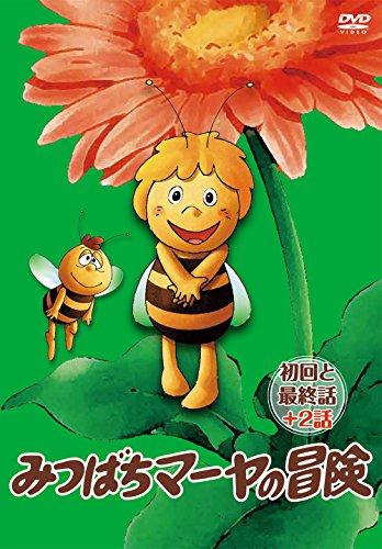 「みつばちマーヤの冒険」 初回と最終話+2話 [DVD]