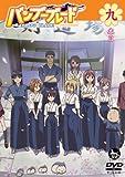 バンブーブレード DVD 九本目