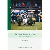 ラグビー&サッカーinフィジー スポーツをフィールドワーク (文化人類学ブックレット1) (京都文教大学文化人類学ブックレット (No.1))