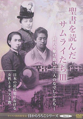 目からうろこシリーズ Vol.4 聖書を読んだサムライたちIII [DVD]