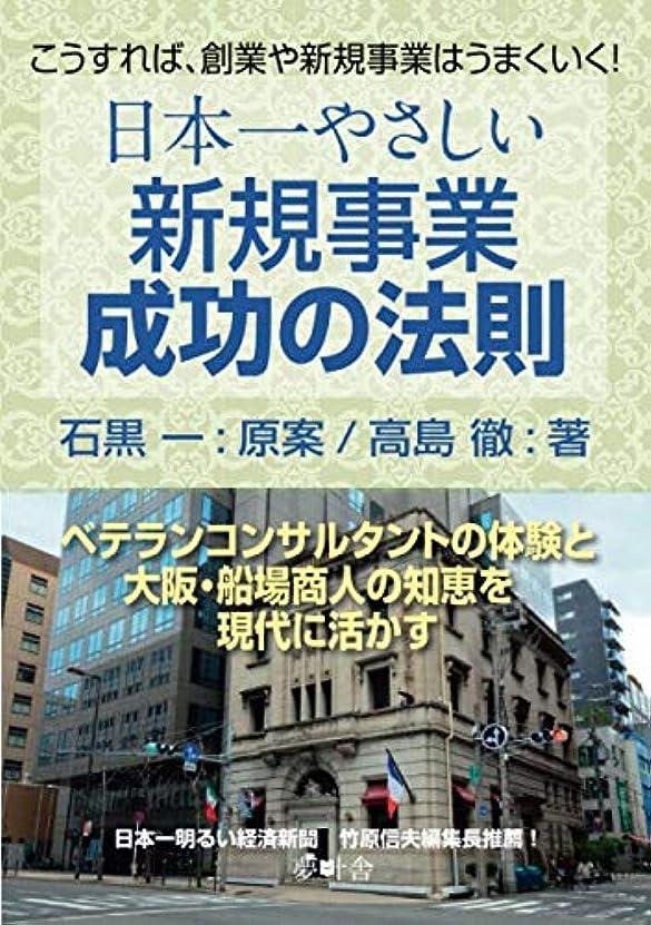 少しマガジンテニス日本一やさしい 新規事業成功の法則