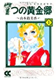 7つの黄金郷 / 山本 鈴美香 のシリーズ情報を見る