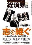 経済界2014年7月22日号