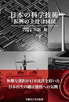 日本の科学技術: 振興の主役は国民
