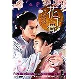 花千骨(はなせんこつ)~舞い散る運命、永遠の誓い~ DVD-BOX1+2+3 24枚組