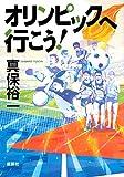 「オリンピックへ行こう!」販売ページヘ
