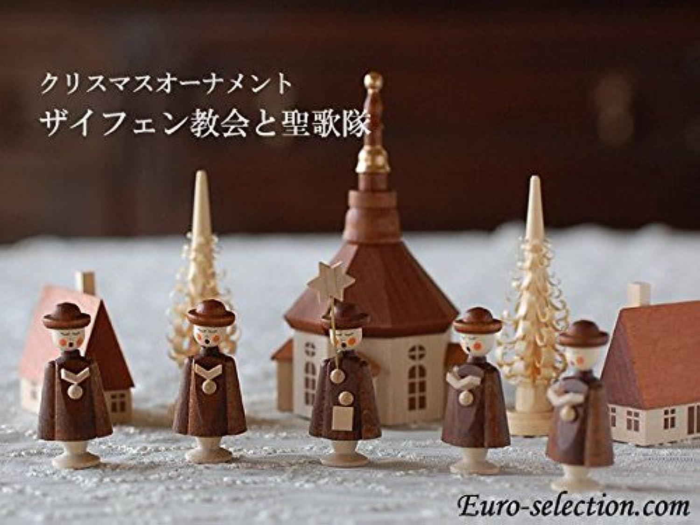 クリスマスオーナメント ザイフェン教会と聖歌隊 ドイツの木のおもちゃ