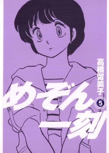 めぞん一刻〔新装版〕(5) (ビッグコミックス)の詳細を見る