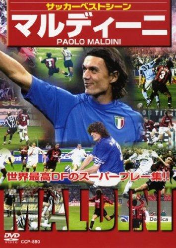 マルディーニ [DVD]