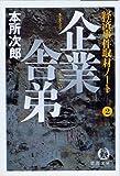 企業舎弟―経済事件取材ノート〈2〉 (徳間文庫)