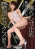 焦らし寸止め絶頂セックス ACT.01/プレステージ [DVD]