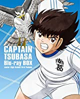 リメイク版「キャプテン翼」中学生編BD-BOX上巻発売