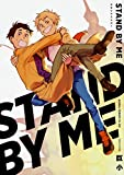 STAND BY ME (あすかコミックスCL-DX)