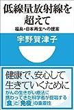 低線量放射線を超えて 福島・日本再生への提案(小学館101新書)