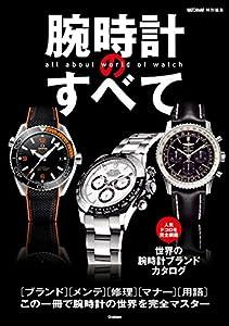 腕時計のすべて