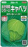 サカタのタネ 実咲野菜2009 まき時期ひろ~いキャベツ 涼嶺41号 00922009