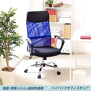 オフィスチェアー イス 学習椅子 事務椅子 chair ロッキング機能付きチェア!ブルー