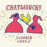 こころとあたま / いたちごっこ - チャットモンチー