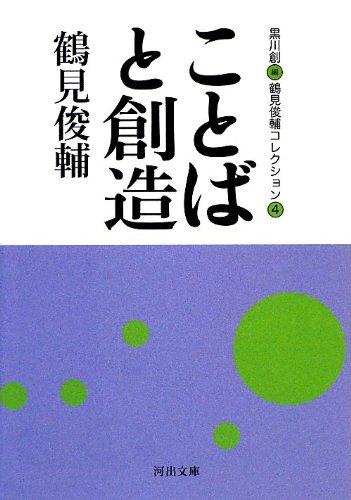 ことばと創造: 鶴見俊輔コレクション4 (河出文庫)の詳細を見る