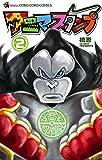 アニマスタンプ 2 (2) (てんとう虫コミックス)