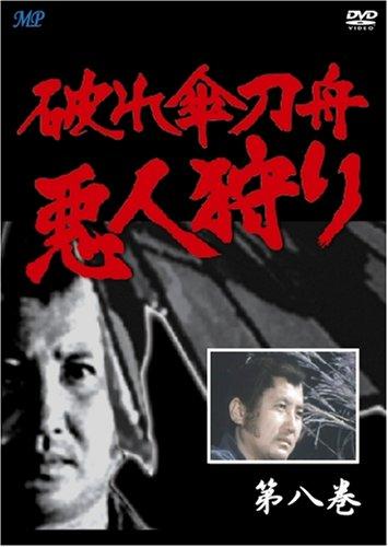 破れ傘刀舟 悪人狩り 8 [DVD]