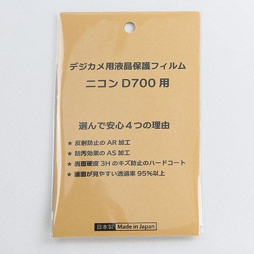 日本製 デジタルカメラ 液晶保護フィルム ニコン D700用 反射防止 防汚 高硬度 透過率95%以上