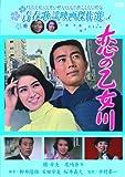 青春歌謡映画傑作選 恋の乙女川[DVD]