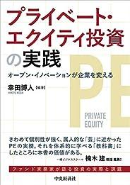 プライベート・エクイティ投資の実践