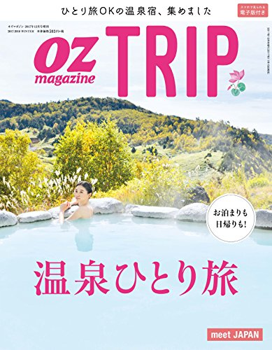OZ TRIP(オズトリップ) 2017年 12 月号 (OZmagazine(オズマガジン) 増刊)
