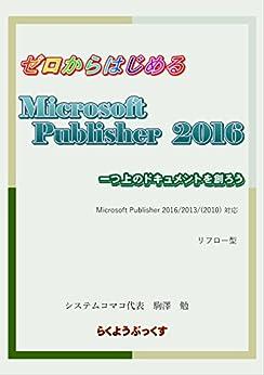 [駒澤 勉]のゼロからはじめるMicrosft Publisher 2016: 一つ上のドキュメントを創ろう