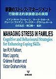 家族のストレス・マネージメント―行動療法的家族療法の実際