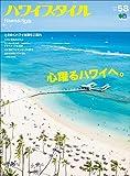 ハワイスタイル No.58(心躍るハワイ)[雑誌] 画像