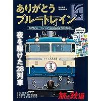 旅と鉄道 2018年増刊12月号 ありがとうブルートレイン