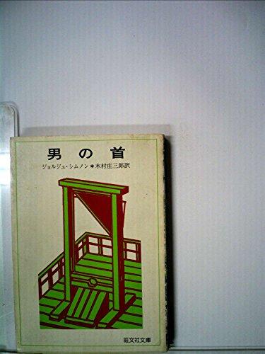 男の首 (1977年) (旺文社文庫)の詳細を見る
