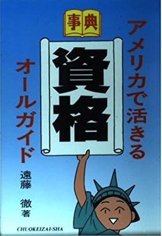 事典 アメリカで活きる資格オールガイド (事典シリーズ)