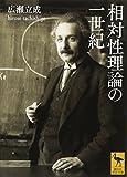 相対性理論の一世紀 (講談社学術文庫)