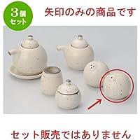 3個セット 白ミカゲ塩入 (一ツ穴) [ 5.8 x 5.3cm 74g ] 【 卓上小物 】 【 料亭 旅館 和食器 飲食店 業務用 】