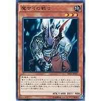魔サイの戦士 ノーマル 遊戯王 エクストラパック2015 ep15-jp057