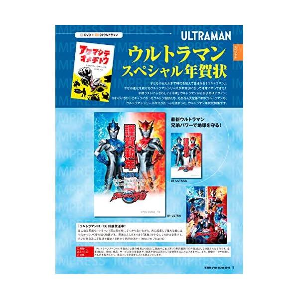 (カレンダー付) 年賀状 DVD-ROM 2...の紹介画像15