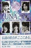 LUNA SEA 栄光へのプロローグ