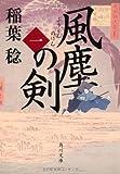 風塵の剣(一) (角川文庫)