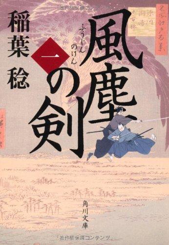 風塵の剣(一) (角川文庫)の詳細を見る
