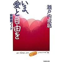いま、愛と自由を 寂聴塾ノート (集英社文庫)
