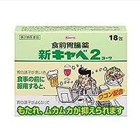 【第2類医薬品】新キャベ2コーワ 18包