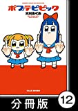 ポプテピピック【分冊版】 (12) (バンブーコミック...