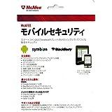 マカフィー モバイルセキュリティー 1年版(1デバイス)