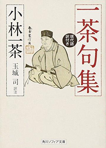 一茶句集 現代語訳付き (角川ソフィア文庫)の詳細を見る
