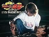 仮面ライダー龍騎 スペシャル 13RIDERS(放送版)