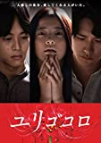 ユリゴコロ DVDスペシャル・エディション[DVD]