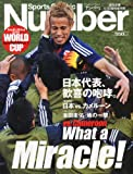 カメルーン戦文春臨時増刊 2010年 6/25号 [雑誌]